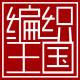 编织王国logo