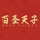 百圣天子logo