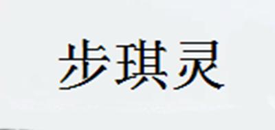 步琪灵logo