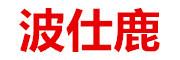 波仕鹿logo