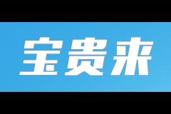 宝贵来logo