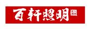 百轩logo
