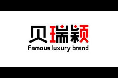 贝瑞颖logo