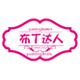 布丁达人logo