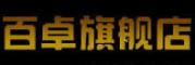 百卓logo