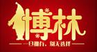 博林家居logo