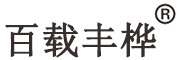 百载丰桦logo
