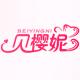 贝樱妮logo