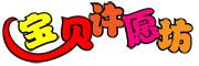 宝贝许愿坊logo