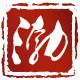 渤参堂logo