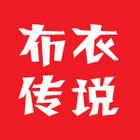 布衣传说女装logo
