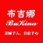 布吉娜logo
