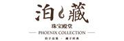 泊藏logo