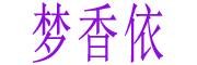 班美君logo