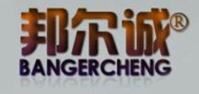 邦尔诚logo