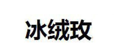 冰绒玫logo