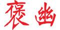 褒幽logo