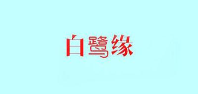 白鹭缘logo