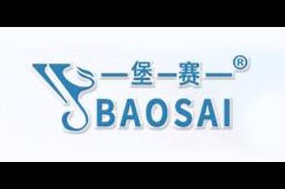 堡赛logo