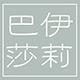 巴伊莎莉女鞋logo
