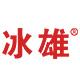 冰雄logo
