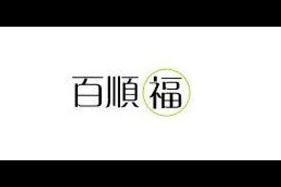 百顺福logo