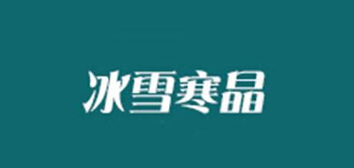 冰雪寒晶logo