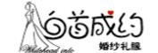 白首成约logo