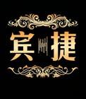 宾捷logo