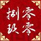 捌零玖零logo