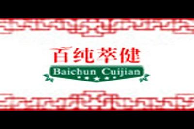 百纯萃健logo