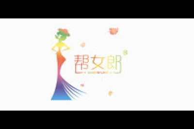 帮女郎logo