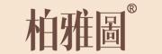 柏雅图logo