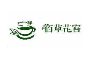 佰草花容logo