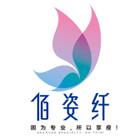 佰姿纤logo