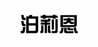 泊莉恩logo