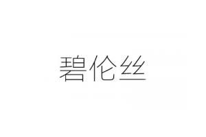 碧伦丝logo