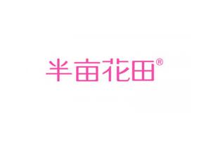 半亩花田logo