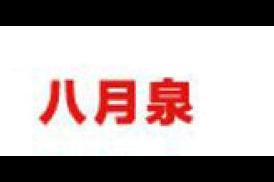 八月泉logo