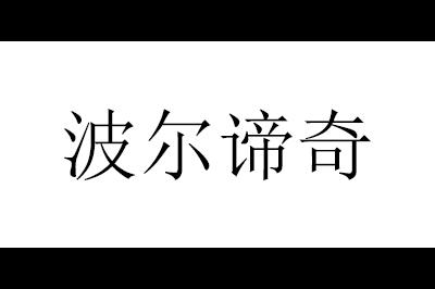 波尔谛奇logo