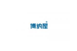 博纳屋logo