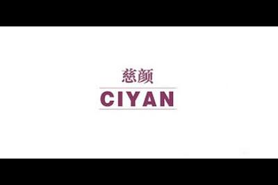 慈颜logo