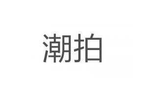 潮拍logo
