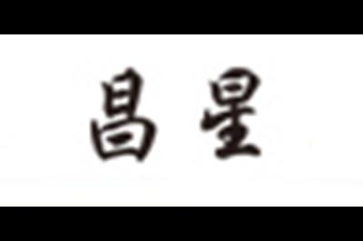 昌星logo