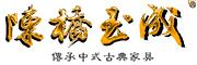 陈桥玉成logo