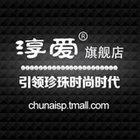 淳爱logo