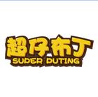 超仔布丁logo