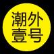 潮外壹号logo