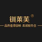 钏莱芙logo