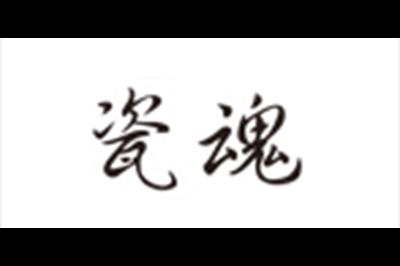 瓷魂logo